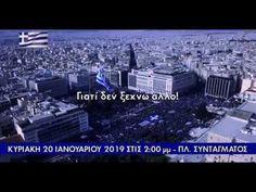 Γιατί θα πάω στο Συλλαλητήριο! | Το σποτ που πρέπει να δουν όλοι οι Έλληνες Greece, Weather, History, Youtube, Historia, History Books, History Activities, Grease