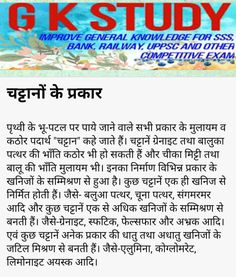 Gk In Hindi, Knowledge, Study, Studio, Studying, Research, Facts
