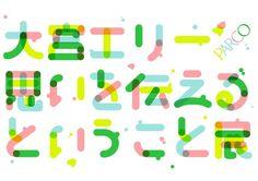 Engaging treatment of non-Latin alphabet Typo Logo, Typographic Logo, Typography Fonts, Typography Design, Lettering, Japanese Logo, Japanese Typography, Japanese Graphic Design, Visual Communication Design