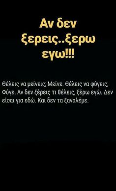 Wisdom Quotes, Me Quotes, Funny Quotes, Truth And Lies, Meaning Of Life, Greek Quotes, English Quotes, True Words, True Stories