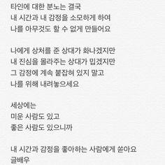 분노 Wise Quotes, Famous Quotes, Korean Quotes, Love Life, Cool Words, Wisdom, Messages, Lettering, Thoughts