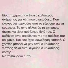 ...... Greek Quotes, Relationship Quotes, Qoutes, Advice, Facts, Sayings, Words, Disney, Quotations