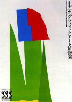 Japanese Poster: Graphic Art Exhibition. Ikko Tanaka. 1990
