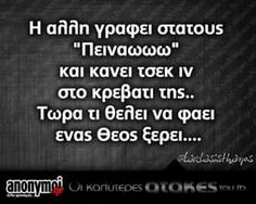 Funny Images, Funny Pictures, Funny Minion Memes, Funny Quotes, Life Quotes, Funny Greek, Word 2, Greek Quotes, Cheer Up