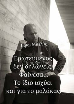 Religion Quotes, Wisdom Quotes, Funny Greek Quotes, Funny Quotes, Text Quotes, Love Quotes, Big Words, True Words, True Stories