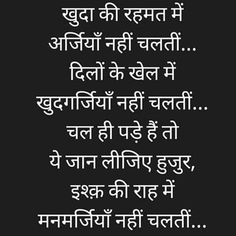 Hindi Quotes On Life, Crazy Quotes, Girly Quotes, True Quotes, Deep Words, True Words, Indian Quotes, Zindagi Quotes, Punjabi Quotes
