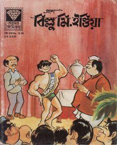 (9) Exclusive - বিল্লু মিঃ ইন্ডিয়া - প্রাণ - ডায়মন্ড কমিকস || Billu Mr. India - Pran - Diamond Comics | Banglapdf.net Bangla Comics, Phantom Comics, Indian Comics, Diamond Comics, Comic Books, Pdf, Reading, Places, Reading Books