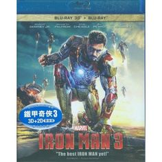 Iron Man 3 [3D+2D]