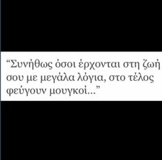 Greek Quotes, Married Life, True Words, Positive Quotes, Best Friends, Life Quotes, Positivity, Facts, Motivation