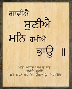 Dhan Sri Guru Nanak Dev Ji   Gaviai Suniai Man Rakhiai Bhaao Sikh Quotes, Indian Quotes, Punjabi Quotes, Holy Quotes, Gurbani Quotes, Truth Quotes, Guru Granth Sahib Quotes, Shri Guru Granth Sahib, Guru Pics