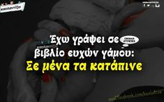 Greek Quotes, Funny Shit, Funny Stuff, Crying, Jokes, Lol, Humor, Smile, Humour