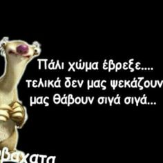 Funny Quotes, Funny Memes, Jokes, Word 2, Greek Quotes, Have A Laugh, True Words, Just For Laughs, The Funny