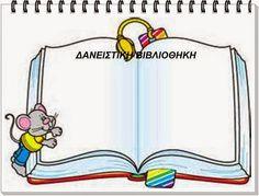 κάρτα -ταυτότητα Education, Books, Home Decor, Early Education, Libros, Decoration Home, Room Decor, Book, Onderwijs
