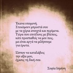 Like A Sir, Love Quotes, Inspirational Quotes, Love Others, Greek Quotes, Philosophy, Literature, Mindfulness, Sayings