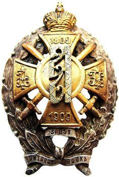 Знак 51-го пехотного Литовского Е.И.В. Наследника Цесаревича полкаHistory-News | History-News