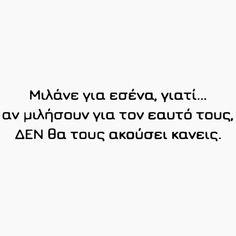 Boy Quotes, Movie Quotes, Life Quotes, Feeling Loved Quotes, Greek Words, Greek Quotes, Some Words, Poems, Lyrics