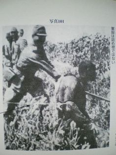 ... ! Japan China Nanjing Nanking Massacre Case Slaughter Photo book war