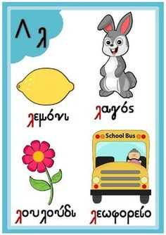 Greek Alphabet Posters by PrwtoKoudouni Learn Greek, Greek Alphabet, Type Posters, Teacher Pay Teachers, Teacher Newsletter, Whats New, Alphabet Posters, Winnie The Pooh, Kindergarten