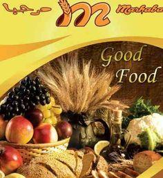عروض مرحبا السعودية ليوم الخميس 4/1/2018 Good Food - https://www.3orod.today/saudi-arabia-offers/marhaba-saudia-offers/marhaba-offers-4-1-2018.html