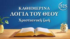 Καθημερινά λόγια του Θεού   Απόσπασμα 525 Christian Videos, Christian Movies, Life App, Saint Esprit, Knowing God, Songs, Youtube, God Is, Setiap Hari