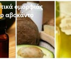 Υπέροχα μαλλιά | Μυστικά ομορφιάς | mystikaomorfias.gr Avocado, Fruit, Food, Essen, Yemek, Meals