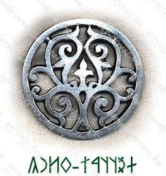 Metal Art, Wood Art, Earth Sun And Moon, Tattoo Mama, Rune Tattoo, In A Little While, Family Roots, Ornament Crafts, Runes