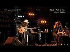 """Fried Pride-リバーサイド・ホテル - YouTube Fried Pride 類まれなる歌唱力を持つボーカリストshihoと超絶技巧のギタリスト横田明紀男の2人からなるジャズユニット。 2001年9月、日本人初の米国コンコード・レーベルからアルバム「Fried Pride」でデビュー。日本人離れした歌唱力と誰にも真似できないギタープレイで各方面から注目を浴び、毎年アルバムを発売。2004年8月に発売した4thアルバム「That's My Way」ではグラミー賞アーティストでもある""""マーカス・ミラー""""、""""ギル・ゴールドスタイン""""、""""マイク・マイニエリ""""と共に作品を制作、発売。この作品をきっかけに本格的に海外での活動をスタートさせた。現在までに米国ニューヨーク・ブルーノートをはじめ数々の海外公演やイベントに出演。現在最新作の9thアルバム「LIFE-source of…"""