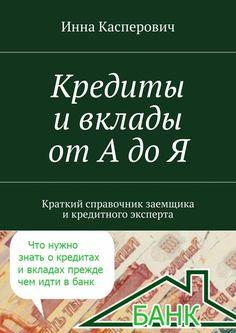 Кредиты ивклады отАдоЯ #журнал, #чтение, #детскиекниги, #любовныйроман, #юмор