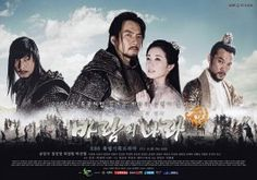 The Kingdom of the Winds (Korean Drama); Country of Wind;The Land of Wind; The drama about the life of Jumong's grandson, Moo Hyul, Korean Drama Series, Drama Tv Series, Korean Soap Opera, Doctors Korean Drama, Song Il Gook, Wind Movie, The Doctors Tv Show, Wind Pictures, The Great Doctor