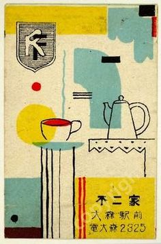 Vintage Japanese matchbox label [this has a copyright watermark - if you're the copyright owner and like to be credited or have this pin removed please contact Schuetz Steininger] Art Design, Matchbox Art, Japanese Illustration, Japanese Graphic Design, Matchbook Art, Vintage Posters, Vintage Japanese, Vintage Graphic Design, Vintage Illustration