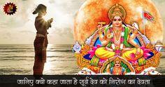 हिन्दू धर्म में सूर्य नमस्कार का धार्मिक महत्व है। हिन्दू धर्मशास्त्रों में रोग से मुक्ति के लिए सूर्य पूजा, सूर्य उपवास और सूर्य नमस्कार के प्रयोग दिए गए हैं। साथ ही सूर्य नमस्कार करने से कई शारीरिक लाभ भी होते हैं।  सूर्य नमस्कार करते समय व्यक्ति का मुख सूर्य की तरफ होता है। इससे सूर्य की किरणों का सीधा प्रभाव सूर्य नमस्कार करने वाले व्यक्ति पर पड़ता है। ऐसा करने से अगर व्यक्ति की किसी वाहिनी में रक्त जमा हुआ होता है तो वह पिघलकर स्वाभाविक गति से नाढियों में प्रवाहित होने लगता है। इससे…