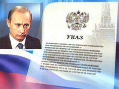 Вот  уже  4  года  правительство  не  выполняет  указы  президента  на  улучшение  жизни  россиян !   МОЖЕТ,  ЭТО  НЕ  РОССИЙСКОЕ  ПРАВИТЕЛЬСТВО ?  Друзья,  ПОДДЕРЖИТЕ  ПУТИНА  В  ЕГО  ТРЕБОВАНИЯХ  http://rusnod.ru/   http://refnod.ru/    http://www.o-nod.ru/