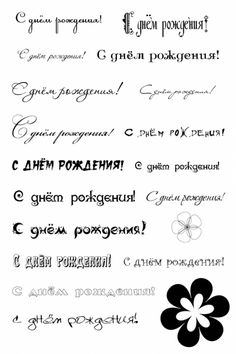 Рукодельный мир: Надписи для открыток Calligraphy Letters, Cursive, Letters And Numbers, Texts, Alphabet, Lettering, Humor, Sayings, Words