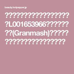 今旬シースルーバング!ショートボブ:L001653966 グランマッシュ(Granmash)のヘアカタログ ホットペッパービューティー