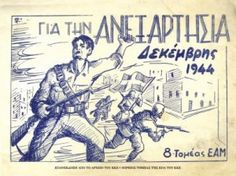 8os_tomeas_eam Military Branches, Greek History, In Ancient Times, Archaeology, Trauma, Vintage Posters, 1940s, Greece, Street Art