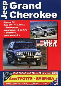 jeep grand cherokee книга скачать