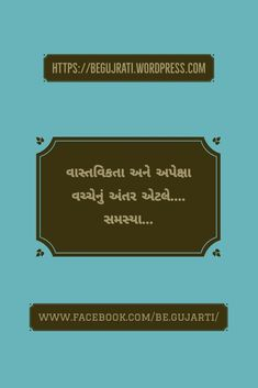 Advice Quotes, Life Advice, Life Quotes, Gujarati Status, Gujarati Quotes, Daily Thoughts, Powerful Quotes, Hindi Quotes, Friendship Quotes
