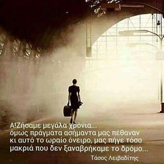My Heart Quotes, Greek Quotes, Picture Quotes, Philosophy, Literature, Poetry, Spirituality, Positivity, Thoughts