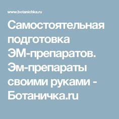 Самостоятельная подготовка ЭМ-препаратов. Эм-препараты своими руками - Ботаничка.ru