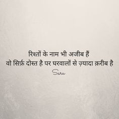Saru Singhal Poetry, Quotes by Saru Singhal, Hindi Poetry, Baawri Basanti Quotes In Hindi Attitude, Funny Quotes In Hindi, Hindi Quotes Images, Love Quotes Poetry, Hindi Words, Bff Quotes, Best Friend Quotes, Words Quotes, Love Shayari In Hindi