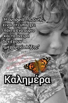 Greek Quotes, Hair Beauty, Anastasia, Emoji, Logos, Beautiful, Ideas, Good Morning, Logo