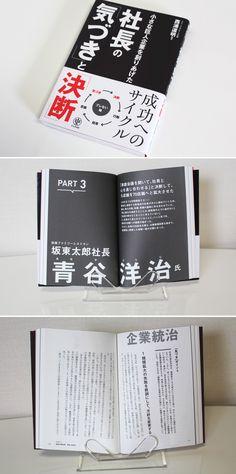 『社長の「気づき」と「決断」』かんき出版(2015/6/1)カバー・本文デザイン
