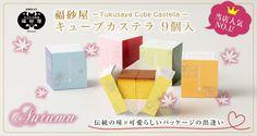当店人気 NO.1! 福砂屋キューブカステラ 9個入 伝統の味×可愛らしいパッケージの出逢い