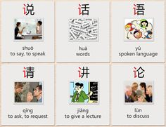 "Mandarin Chinese From Scratch: Radical 讠 (""Speech"")"