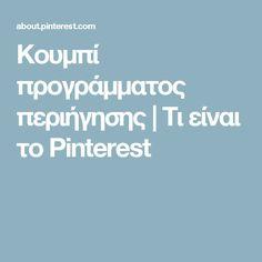 Κουμπί προγράμματος περιήγησης   Τι είναι το Pinterest Blog, Beauty, Blogging, Beauty Illustration