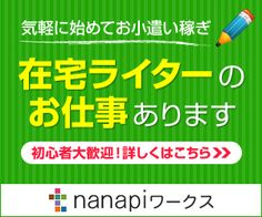 nanapiワークス「在宅ライターのお仕事あります」のバナーデザイン