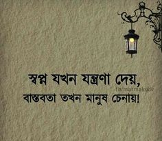 Love Quotes Photos, Love Quotes Poetry, Love Quotes Funny, Crazy Quotes, Motivational Quotes For Life, Life Quotes, Inspirational Quotes, Love Quotes In Bengali, Accounting Jokes