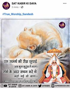 Believe In God Quotes, Quotes About God, Kabir Quotes, Tuesday Motivation, Spiritual Quotes, Worship, Spirituality, Movie Posters, Supreme