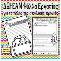 Elementary Schools, Bullet Journal, Teaching, Activities, Education, Greek, Tools, Summer, Instruments