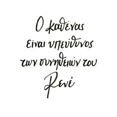 """ο καθένας είναι υπεύθυνος των συνηθειών του. Ι Ρενέ on Instagram: """"""""Δεν υπάρχει σωστό και λάθος υπάρχει μόνο αλήθεια Και η αλήθεια όσο κι αν μας πονάει πρέπει να υψώνουμε το βλέμμα και να την κοιτάζουμε…"""" Sign Quotes, Me Quotes, Qoutes, Greek Words, Greek Quotes, Sign I, Favorite Quotes, How Are You Feeling, Feelings"""
